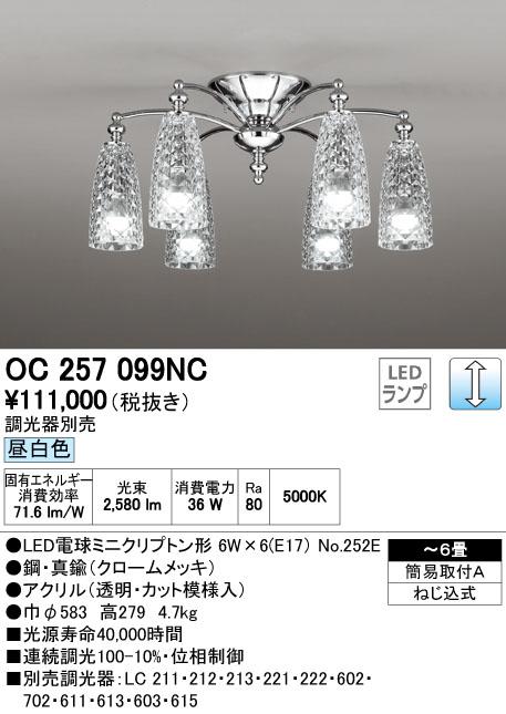 オーデリック ODELIC OC257099NC LEDシャンデリア【送料無料】