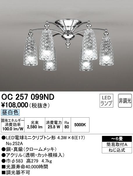 オーデリック(ODELIC) [OC257099ND] LEDシャンデリア【送料無料】