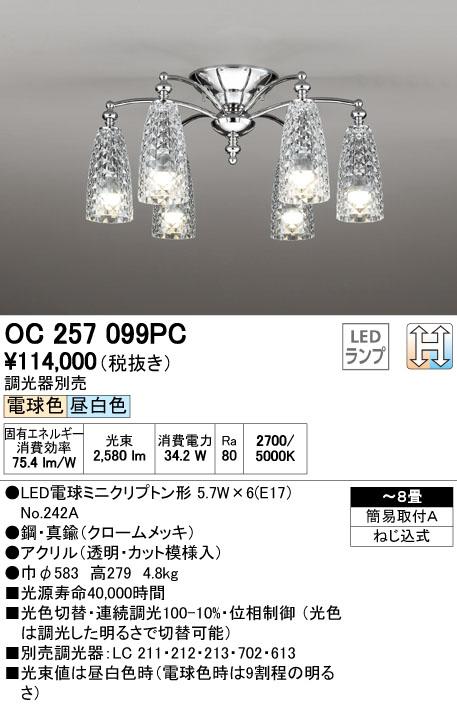オーデリック(ODELIC) [OC257099PC] LEDシャンデリア【送料無料】