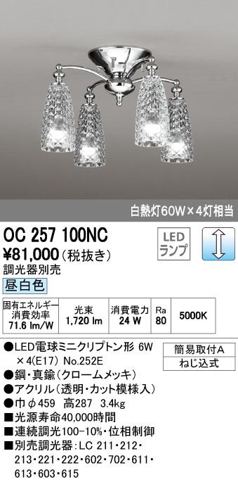 オーデリック ODELIC OC257100NC LED小型シャンデリア【送料無料】