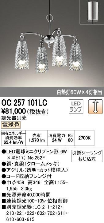 オーデリック(ODELIC) [OC257101LC] LED小型シャンデリア【送料無料】