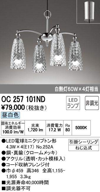 オーデリック(ODELIC) [OC257101ND] LED小型シャンデリア【送料無料】