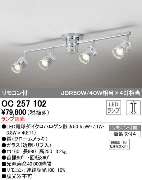 オーデリック ODELIC OC257102 LED小型シャンデリア ランプ別売【送料無料】