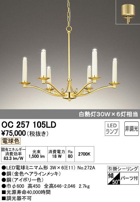 オーデリック(ODELIC) [OC257105LD] LEDシャンデリア【送料無料】