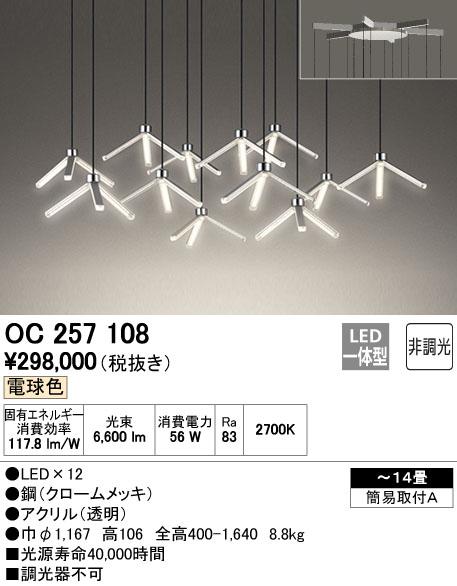 オーデリック(ODELIC) [OC257108] LEDシャンデリア【送料無料】