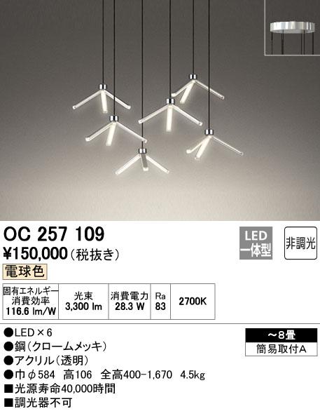 オーデリック ODELIC OC257109 LEDシャンデリア【送料無料】