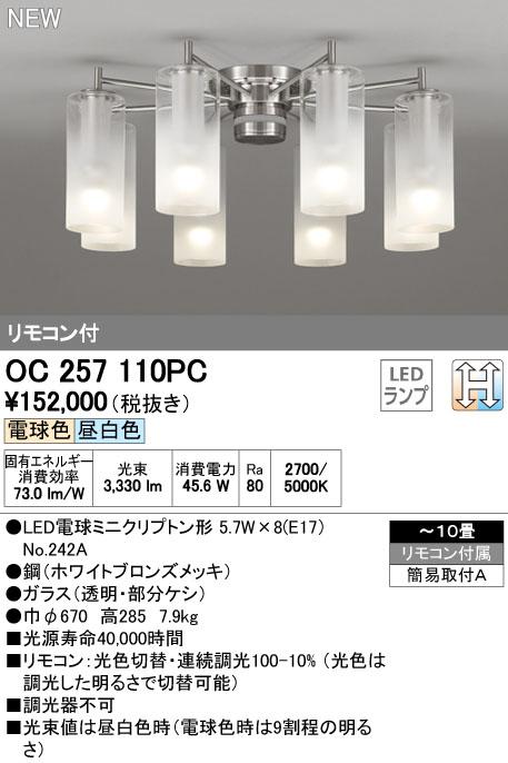 オーデリック ODELIC OC257110PC LEDシャンデリア【送料無料】