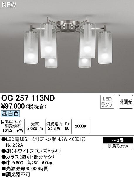 オーデリック(ODELIC) [OC257113ND] LEDシャンデリア【送料無料】