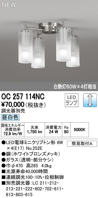 オーデリック ODELIC OC257114NC LEDシャンデリア【送料無料】