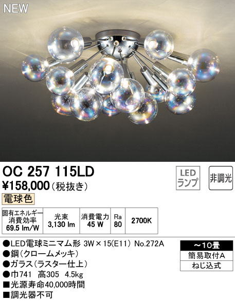 オーデリック(ODELIC) [OC257115LD] LEDシャンデリア【送料無料】