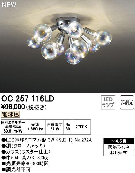 オーデリック(ODELIC) [OC257116LD] LEDシャンデリア【送料無料】