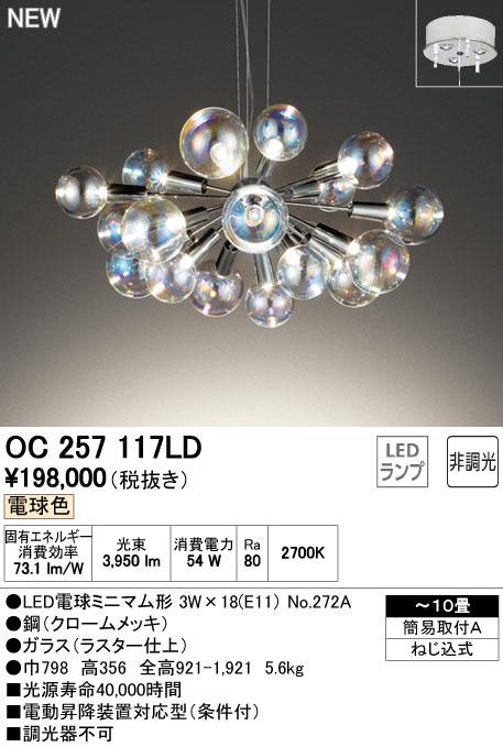 オーデリック(ODELIC) [OC257117LD] LEDシャンデリア【送料無料】