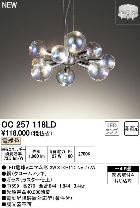 オーデリック(ODELIC) [OC257118LD] LEDシャンデリア【送料無料】