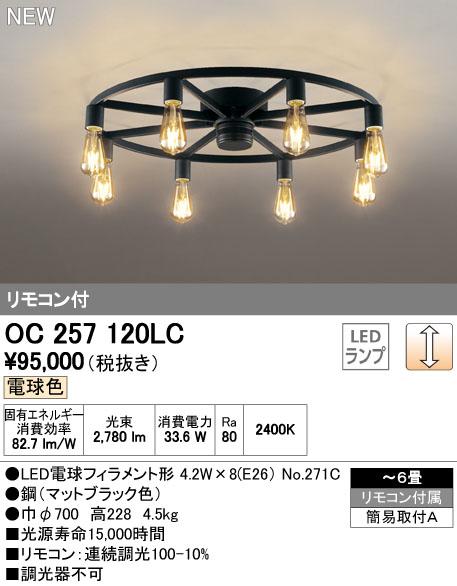オーデリック(ODELIC) [OC257120LC] LEDシャンデリア【送料無料】