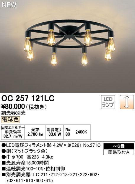 オーデリック ODELIC OC257121LC LEDシャンデリア【送料無料】