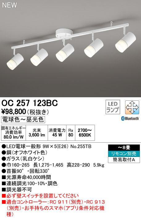 オーデリック(ODELIC) [OC257123BC] LEDシャンデリア【送料無料】