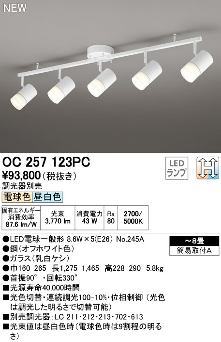 オーデリック ODELIC OC257123PC LEDシャンデリア【送料無料】