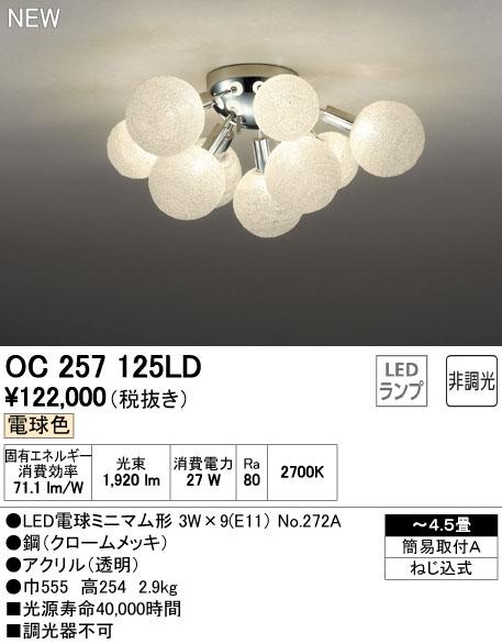 オーデリック ODELIC OC257125LD LEDシャンデリア【送料無料】