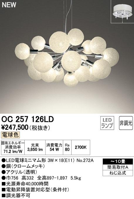 オーデリック(ODELIC) [OC257126LD] LEDシャンデリア【送料無料】