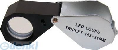 池田レンズ工業 100%品質保証! W-LED10 ライト付10倍ルーペ WLED10 直送 2020秋冬新作 365-0138 あす楽対応