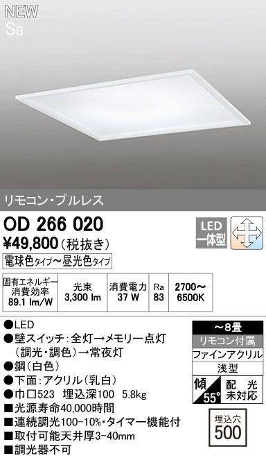 オーデリック ODELIC OD266020 LEDベースライト【送料無料】