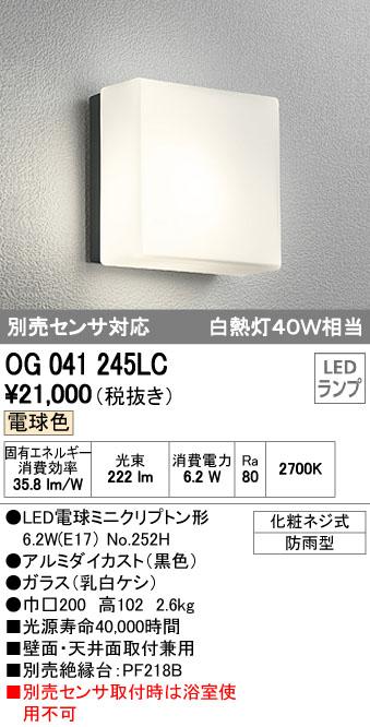 オーデリック ODELIC OG041245LC LEDポーチライト【送料無料】