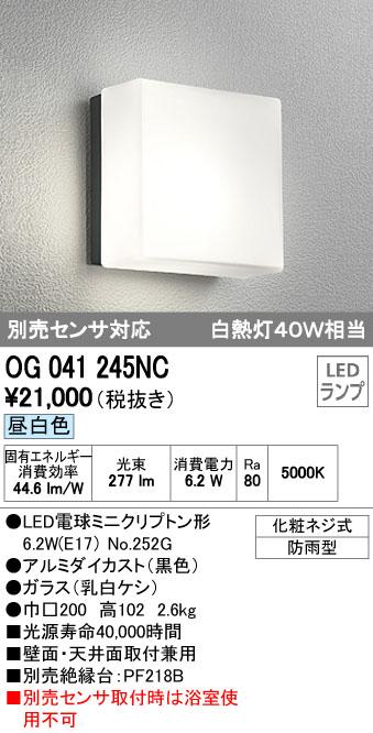 オーデリック ODELIC OG041245NC LEDポーチライト【送料無料】