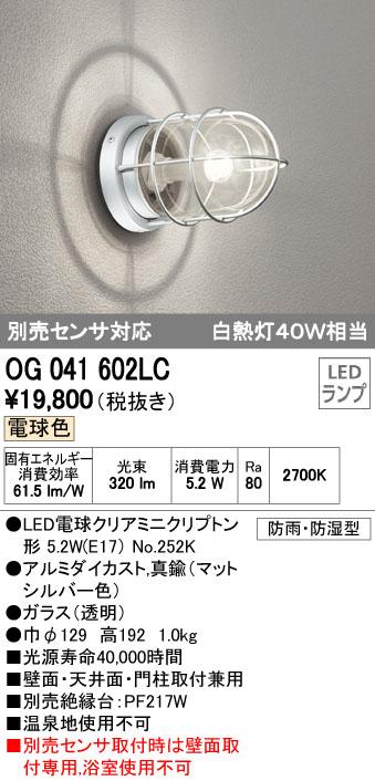 オーデリック ODELIC OG041602LC LEDポーチライト