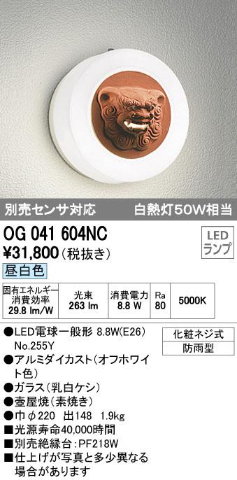 オーデリック ODELIC OG041604NC LEDポーチライト【送料無料】