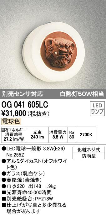 オーデリック ODELIC OG041605LC LEDポーチライト【送料無料】
