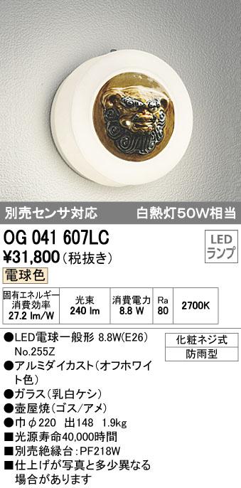 オーデリック ODELIC OG041607LC LEDポーチライト【送料無料】