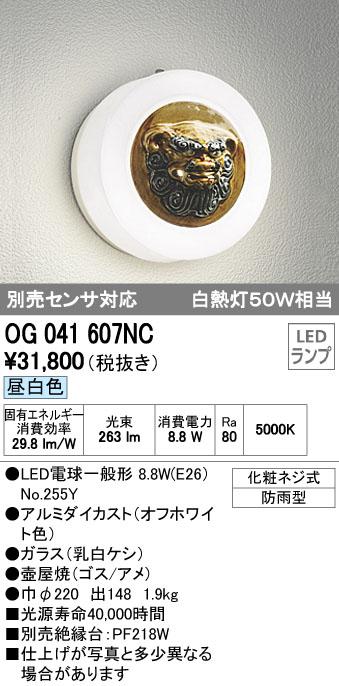オーデリック(ODELIC) [OG041607NC] LEDポーチライト【送料無料】