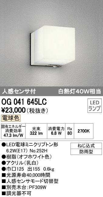 オーデリック ODELIC OG041645LC LEDポーチライト【送料無料】