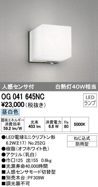 オーデリック ODELIC OG041645NC LEDポーチライト【送料無料】