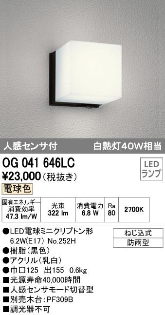 オーデリック ODELIC OG041646LC LEDポーチライト【送料無料】