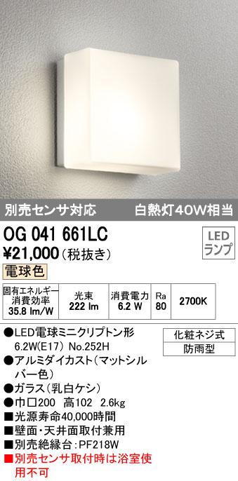 オーデリック ODELIC OG041661LC LEDポーチライト【送料無料】