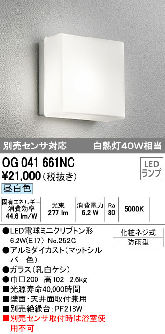 オーデリック ODELIC OG041661NC LEDポーチライト【送料無料】