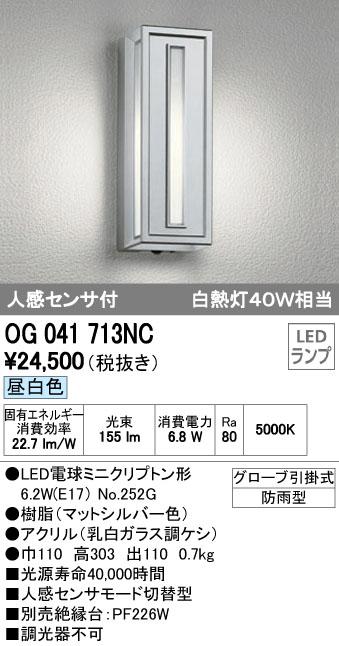 オーデリック ODELIC OG041713NC LEDポーチライト【送料無料】