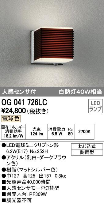 オーデリック ODELIC OG041726LC LEDポーチライト【送料無料】