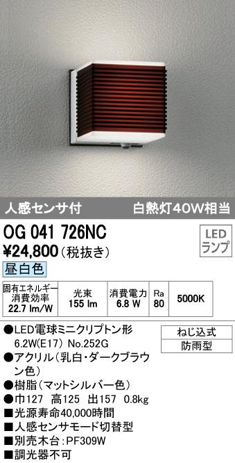 オーデリック ODELIC OG041726NC LEDポーチライト【送料無料】