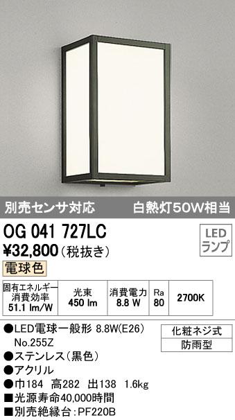 オーデリック(ODELIC) [OG041727LC] LED和風ポーチライト【送料無料】