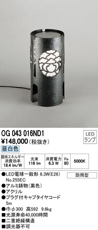 オーデリック ODELIC OG043016ND1 LED和風ガーデンライト【送料無料】