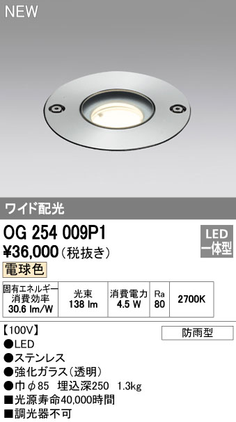 オーデリック(ODELIC) [OG254009P1] LED地中埋込灯【送料無料】