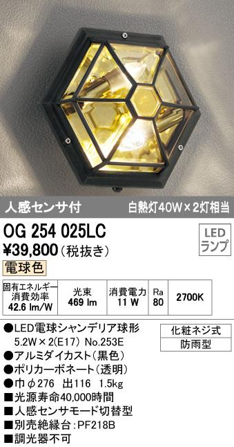 オーデリック(ODELIC) [OG254025LC] LEDポーチライト【送料無料】