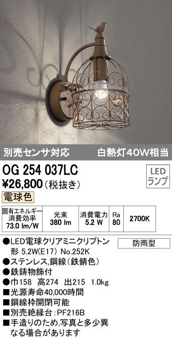 オーデリック ODELIC OG254037LC LEDポーチライト【送料無料】