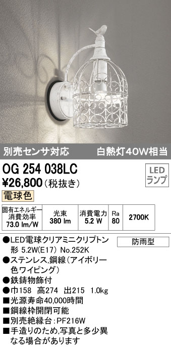 オーデリック ODELIC OG254038LC LEDポーチライト【送料無料】