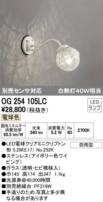 オーデリック ODELIC OG254105LC LEDポーチライト【送料無料】