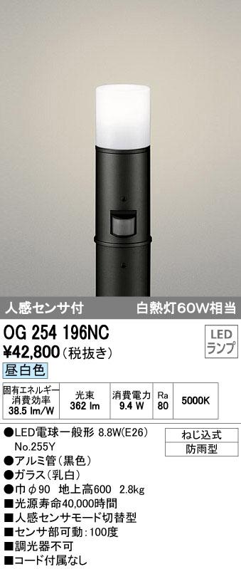オーデリック(ODELIC) [OG254196NC] LEDポーチライト【送料無料】