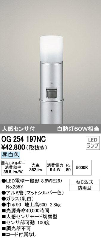 オーデリック(ODELIC) [OG254197NC] LEDポーチライト【送料無料】