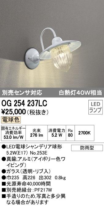 オーデリック ODELIC OG254237LC LEDポーチライト【送料無料】